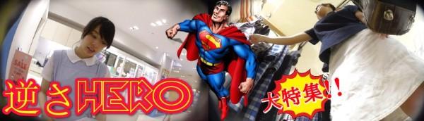 digi-tents ult127,【逆さHERO】おちんぽ奮闘!超美人ちゃんゼロ接写!蒸れた大開脚で染みパンツうねうね(;´Д`)