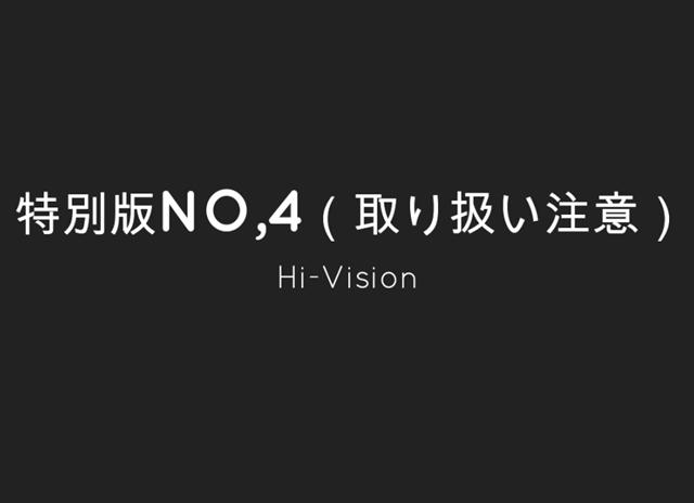 H-V Japanese toilet style.特別版NO,4