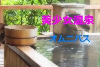 【お宝発見】真昼の露天風呂♡のぞき◆( 露天&脱衣所 )盗撮 ★ オニムバス大盛り編 ①
