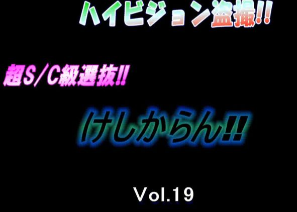 ハイビジョン盗撮 超S/C級選抜vol.19